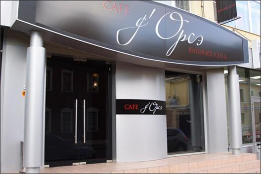 Ресторан Д'Орсэ - фотография 1