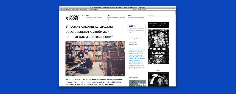 Московские диджеи о любимых пластинках