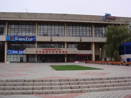 Фото концертный зал СДКиС