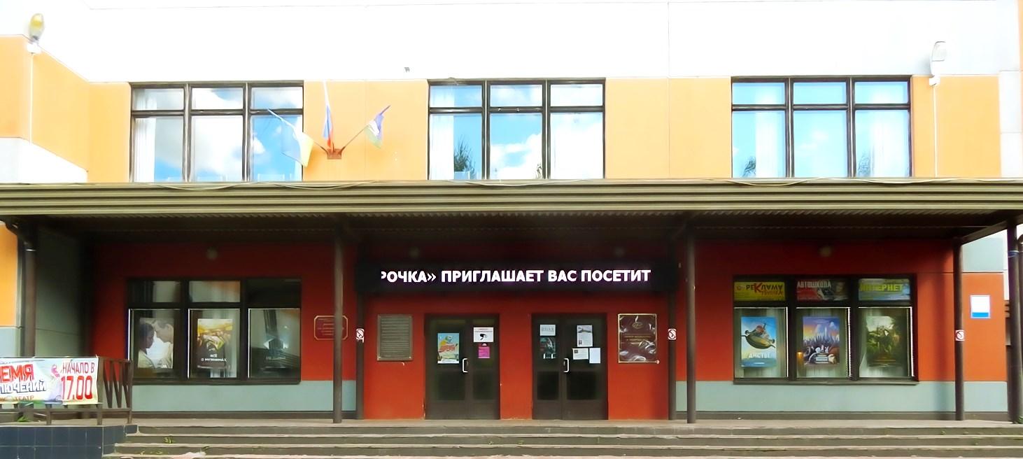 Фото кинотеатр Восьмерочка (Кубинка)