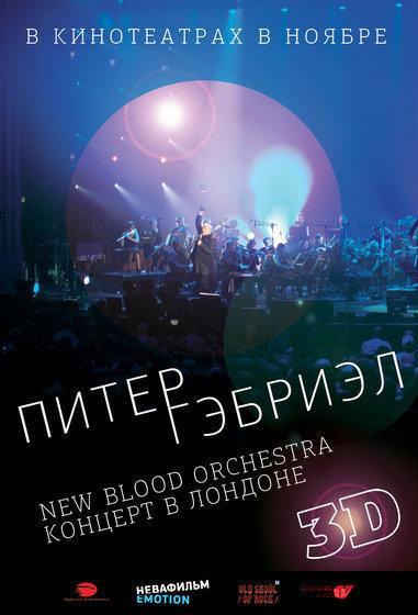 Питер Гэбриел и New Blood Orchestra 3D смотреть фото