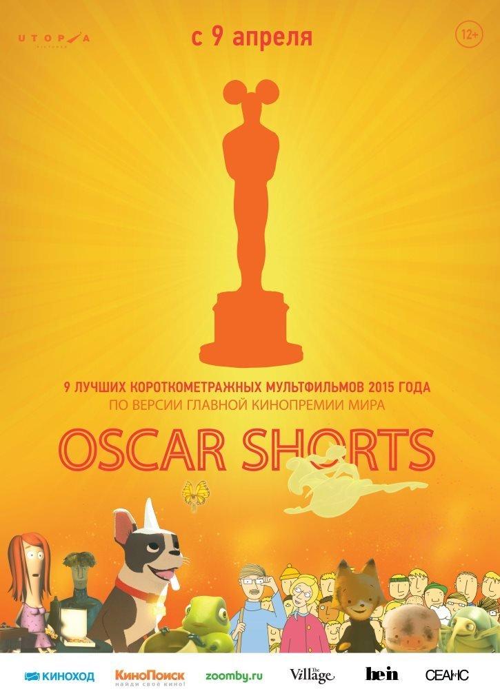 Oscar Shorts 2015. Анимация смотреть фото