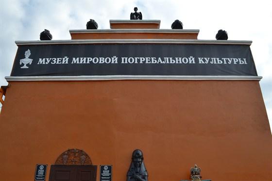 Фото музей погребальной культуры