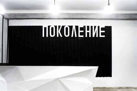 Фото галерея Поколение