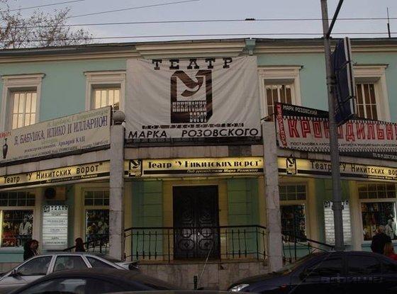 Фото театр У Никитских ворот