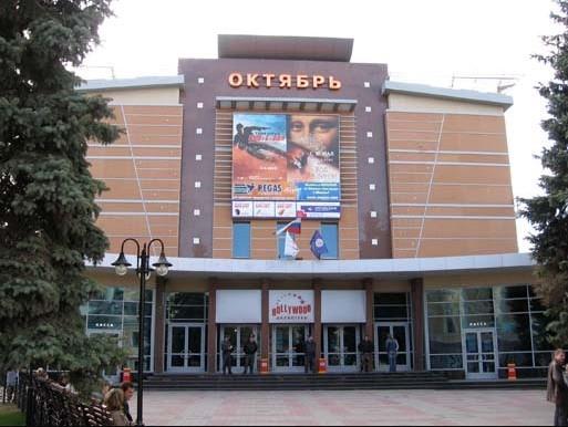 Фото кинотеатр Октябрь