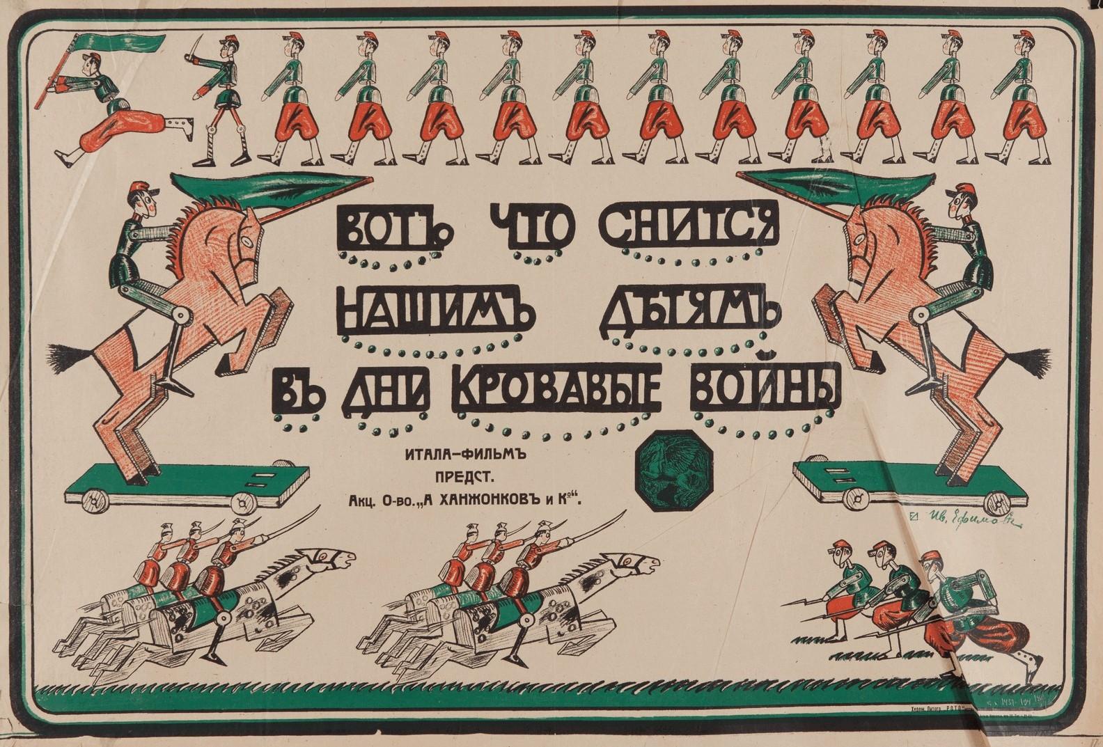 Петроград. Образы кино — осколки реальности. Киноплакаты 1914–1919-х годов смотреть фото