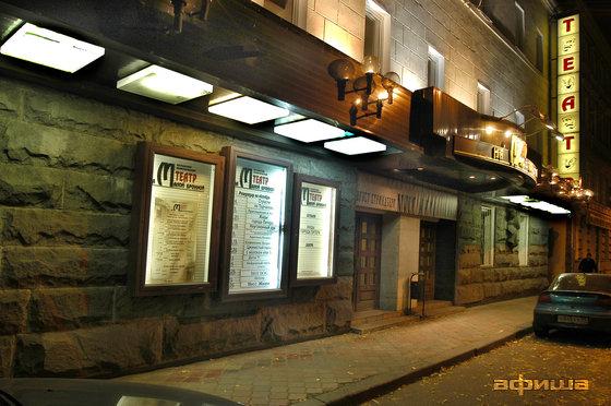 Фото театр на Малой Бронной