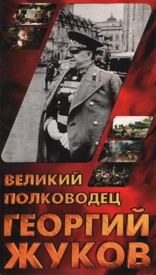 Великий полководец Георгий Жуков смотреть фото