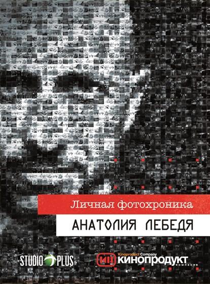 Личная фотохроника Анатолия Лебедя смотреть фото