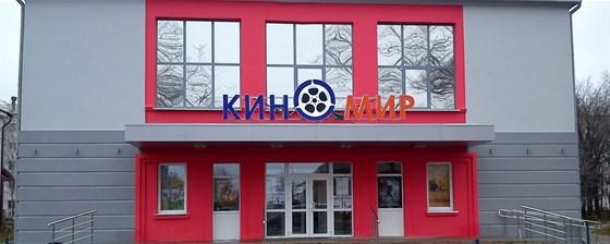 Фото кинотеатр Киномир (Сокол)