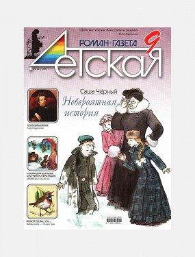 Детская «Роман-газета»
