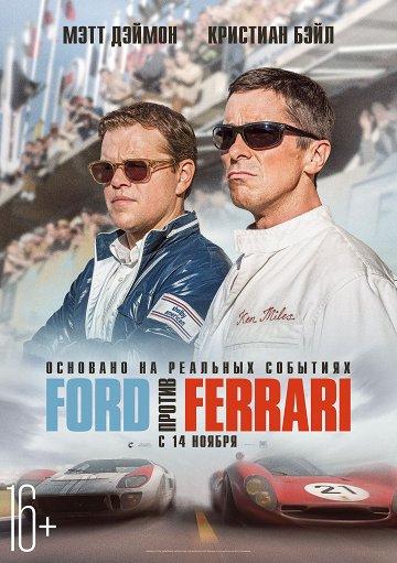 Постер Ford против Ferrari
