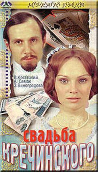 Постер Свадьба Кречинского