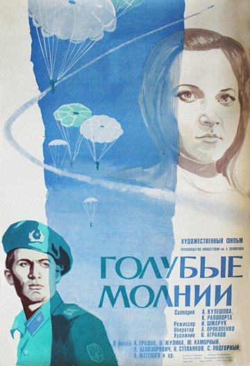 Постер Голубые молнии