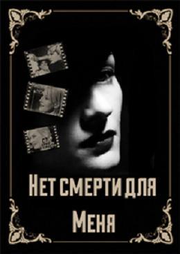 Постер Нет смерти для меня