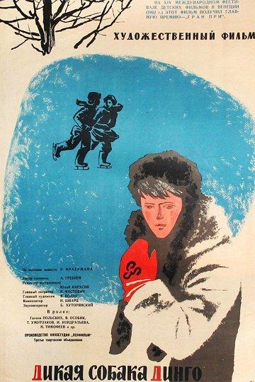Постер Дикая собака Динго