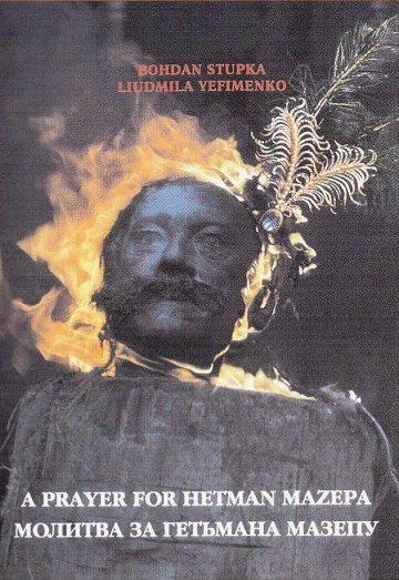 Постер Молитва о гетмане Мазепе