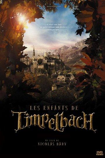 Постер Сорванцы из Тимпельбаха