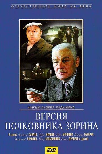 Постер Версия полковника Зорина