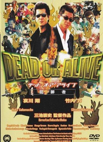 Постер Живым или мертвым