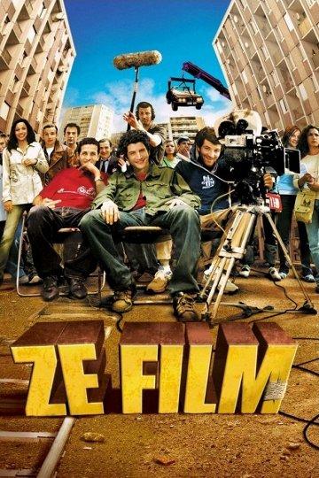 Постер Ze фильм