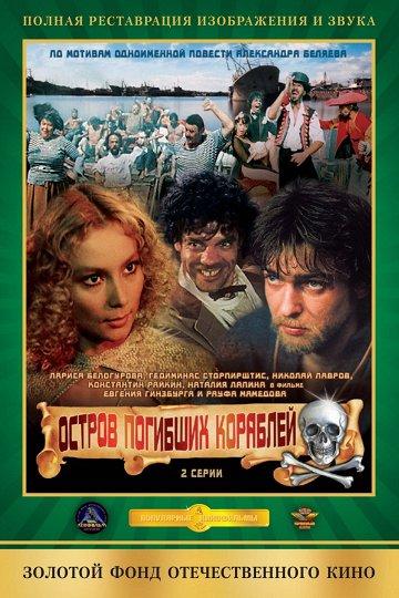 Постер Остров погибших кораблей