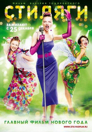 Постер Стиляги
