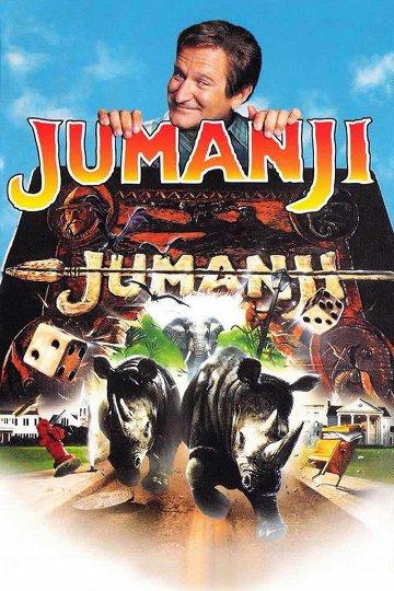 Постер Джуманджи