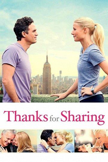 Постер Спасибо за обмен