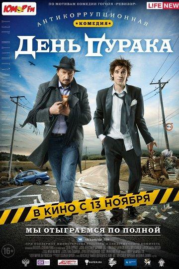 Постер День дурака