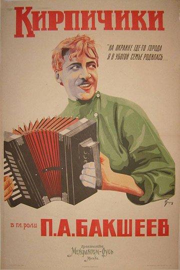 Постер Кирпичики