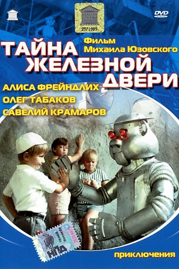 Постер Тайна железной двери