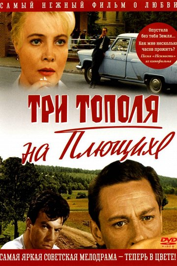 Постер Три тополя на Плющихе