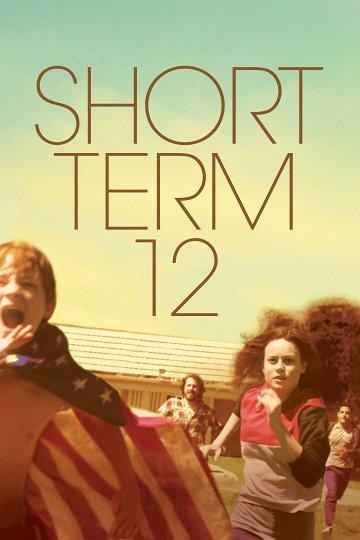 Постер Короткий срок 12