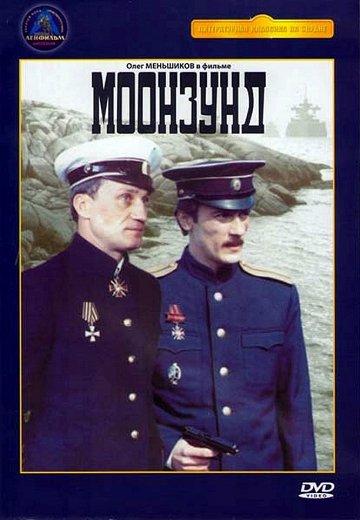 Постер Моонзунд