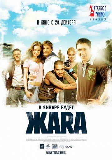Постер Жара