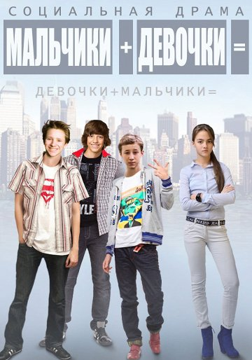 Постер Мальчики + девочки =