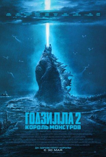Постер Годзилла-2: Король монстров
