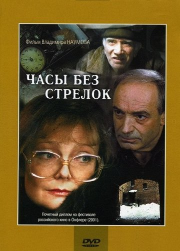 Постер Часы без стрелок
