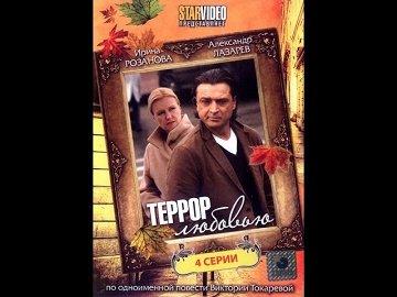 Постер Террор любовью