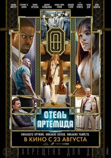 Постер Отель «Артемида»