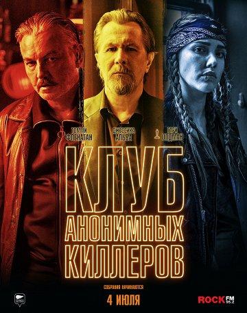 Постер Клуб анонимных киллеров