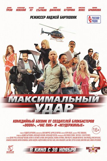 Постер Максимальный удар