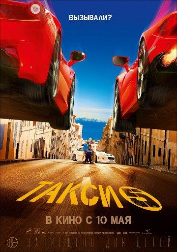 Постер Такси-5