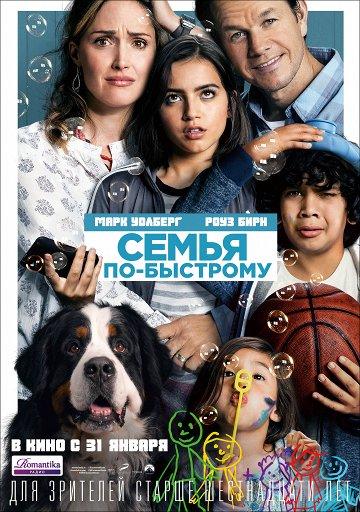 Постер Семья по-быстрому