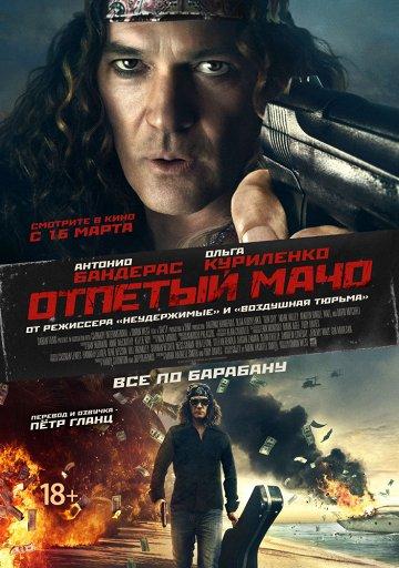 Постер Отпетый мачо