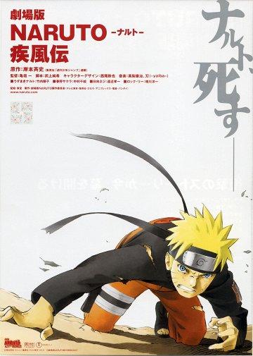 Постер Наруто-4