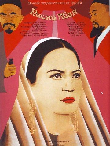 Постер Песни Абая