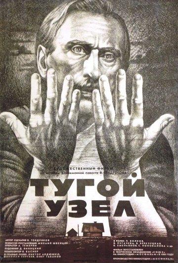 Постер Тугой узел